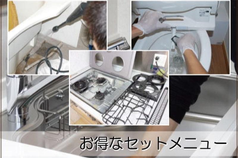 キッチン丸ごとクリーニング